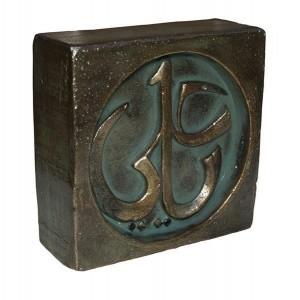 Decorative 'Ya Ali' Object
