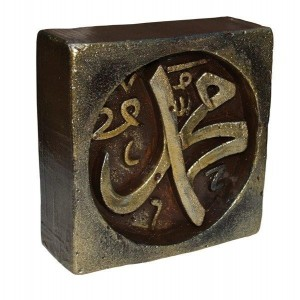 Decorative 'Muhammed' Object